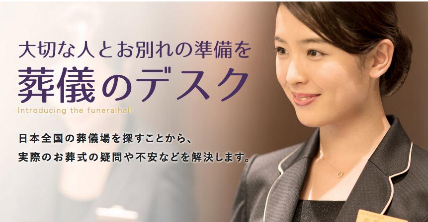 葬儀場紹介サイト「葬儀のデスク」を11月13日公式リリース
